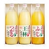 りんご村からのおくりもの りんごジュースセット MY-20