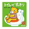 ミキハウス トイレですっきり くうぴい (トイレ)