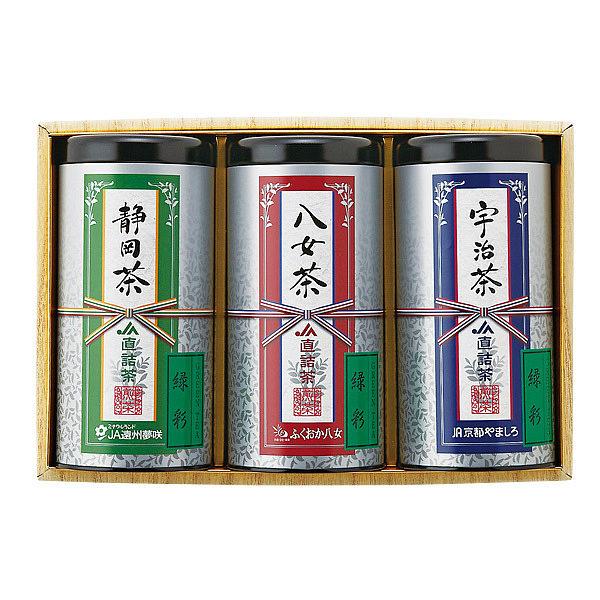 JA直詰 宇治・八女・静岡茶セット JAT-3-30A