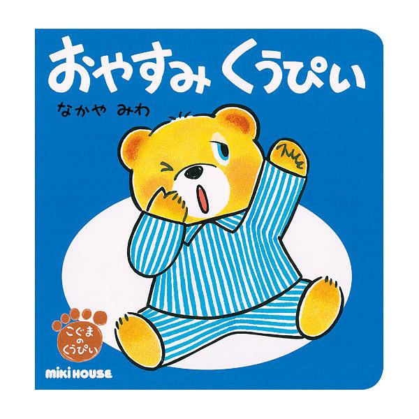ミキハウス おやすみ くうぴい (ねんね)