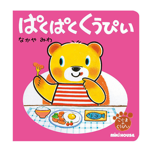 ミキハウス ぱくぱく くうぴい (たべもの)