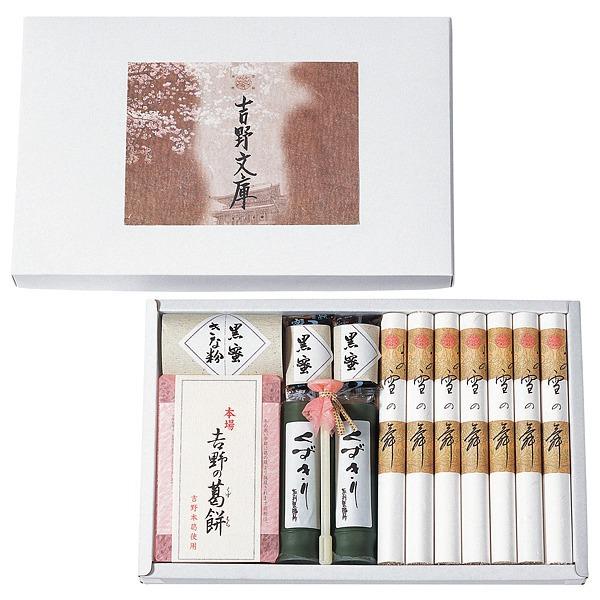 坂利 吉野文庫葛素麺 JA-30
