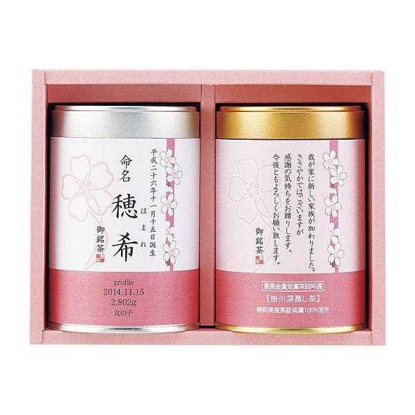 静岡茶 UG-403
