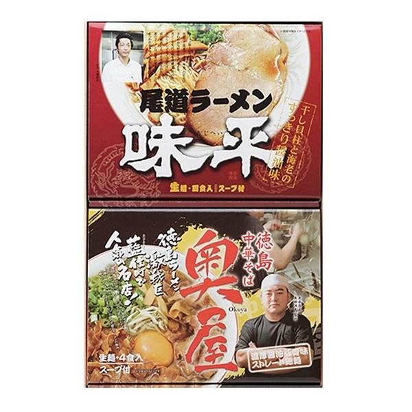 ご当地銘店ラーメン 中国・四国