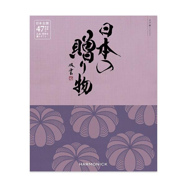 日本の贈り物 カタログギフト 江戸紫