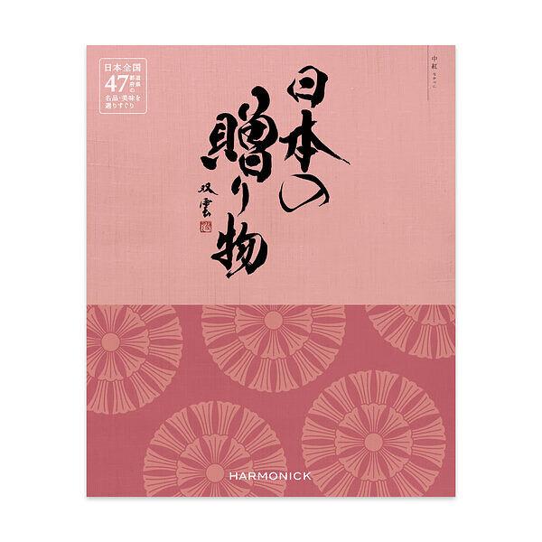 日本の贈り物 カタログギフト 中紅