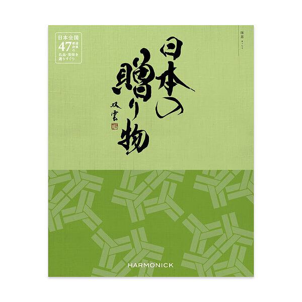 日本の贈り物 カタログギフト 抹茶
