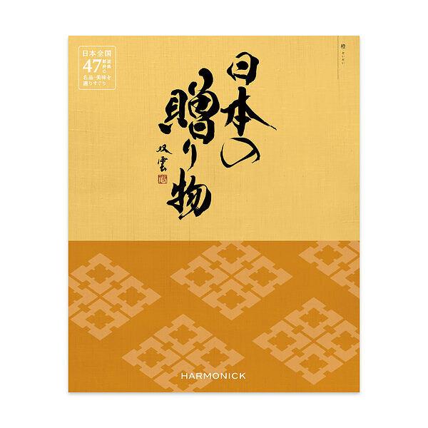 日本の贈り物 カタログギフト 橙