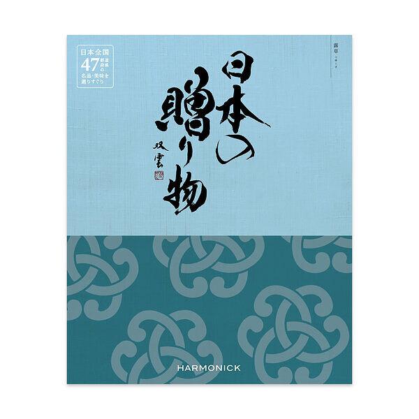 日本の贈り物 カタログギフト 露草