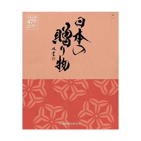 日本の贈り物 カタログギフト 梅