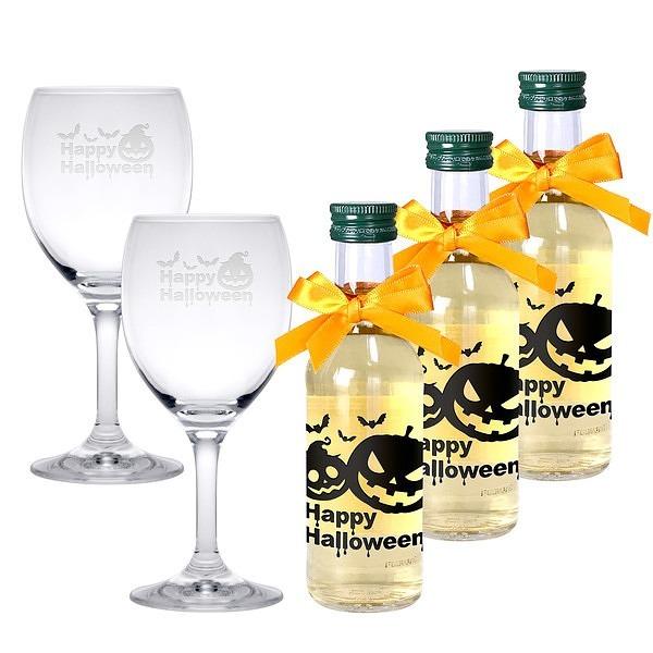 ハロウィン ペア パーティ セット (ペアワイングラスと白ワインミニボトル3本セット)