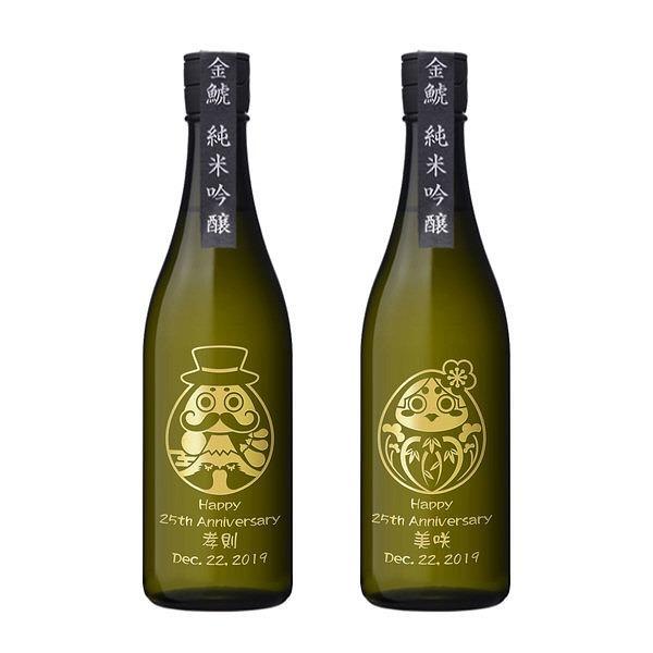 夫婦だるま 日本酒 2本セット  [名入れ]